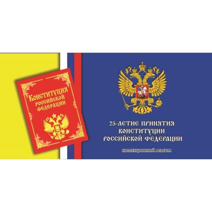 Буклет под 25 рублёвую монету России 2018 г. 25-летие принятия Конституции Российской Федерации