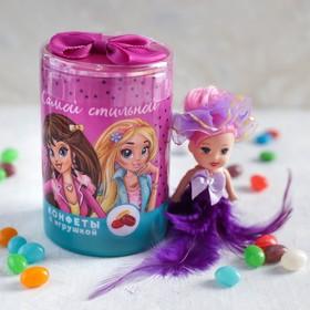 Детский набор «Самой стильной»: кукла, конфеты 20 г