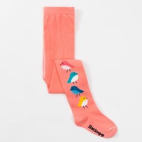 Колготки для девочки, цвет персиковый, рост 80-86 см