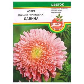 """Семена цветов Астра """"Давина"""", О, 0,2 г"""