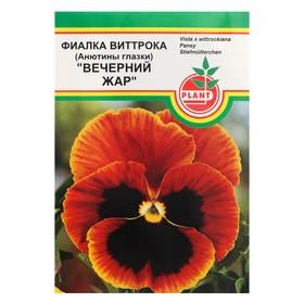 """Семена цветов Виола """"Вечерний жар"""", Дв, 0,05 г"""