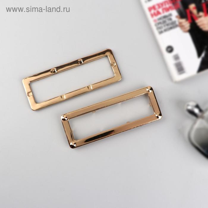 Ручка для сумки, металлическая, 1 шт (2 части), 15 × 5,5 см, цвет золотой
