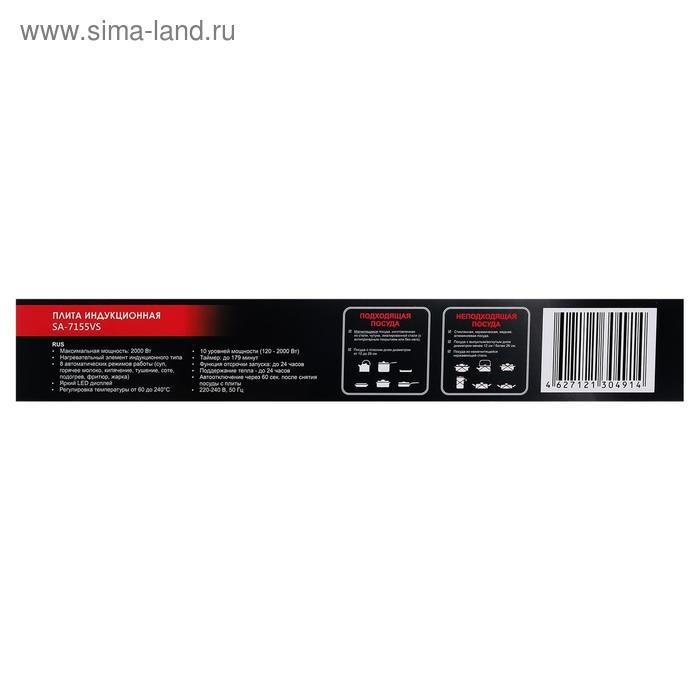 Плитка индукционная Sakura SA-7155VS, 2100 Вт, 1 конфорка, 8 режимов, таймер, чёрная