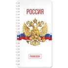 Телефонная книга А5, 80 листов на гребне OfficeSpace «Россия», с высечкой