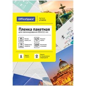 Плёнка для ламинирования 100 штук OfficeSpace А7, 125 мкм, глянцевая Ош