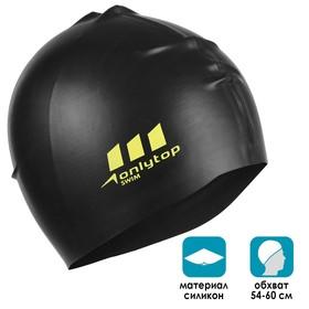 Шапочка для плавания ONLITOP, силикон, цвет чёрный Ош