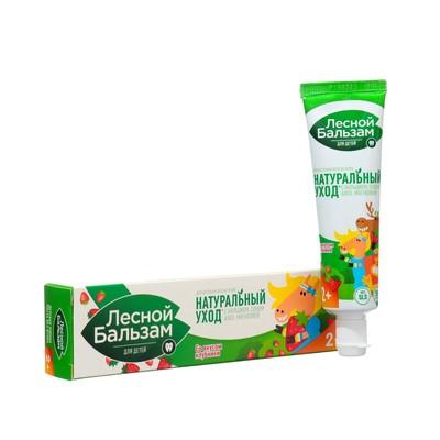 Детская зубная паста «Нежная клубника», с 2 лет, 50 мл - Фото 1