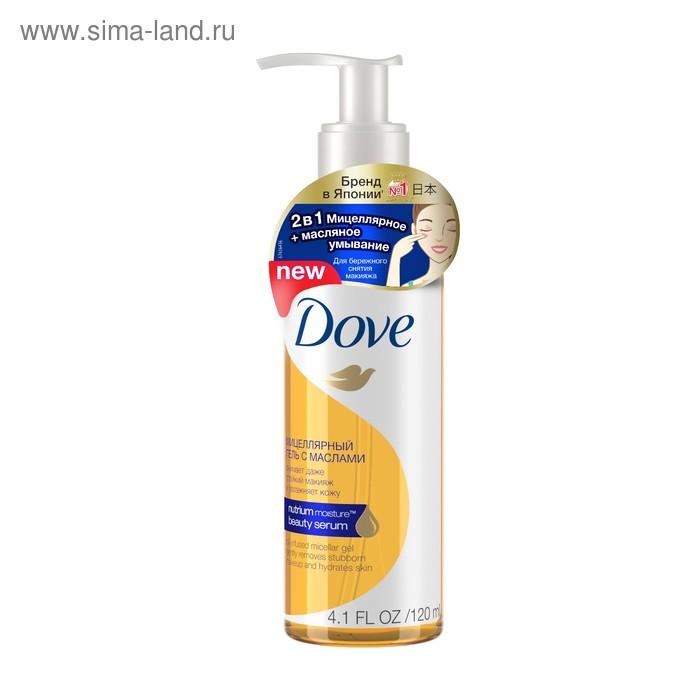 Мицеллярный гель с маслами для снятия макияжа Dove , 120 мл