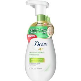 Мусс для умывания Dove «Матирующий», 160 мл