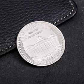 Сувенирная монета «Оренбург», d= 4 см Ош