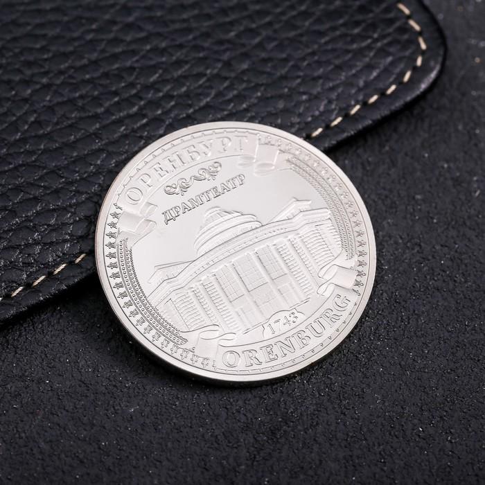 Сувенирная монета Оренбург, d 4 см