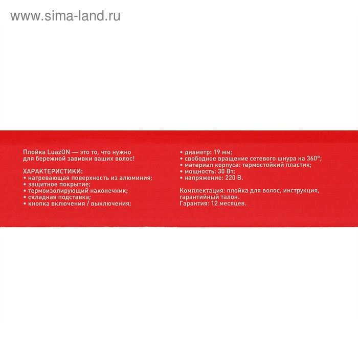 Плойка для волос LuazON LF-26, d=19 мм, алюминиевое покрытие, красная