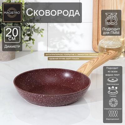Сковорода кованая Magistro Natural. Brown, d=20 см, ручка soft-touch, индукционное дно