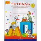 Тетрадь №1 для обучения грамоте детей дошкольного возраста. Нищева Н. В.
