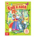 Русская народная сказка «Кот и лиса», 16 стр.