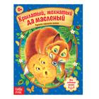 Русская народная сказка «Крылатый, мохнатый да масленый», 12 стр.