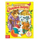 Русская народная сказка «Зимовье зверей», 12 стр.