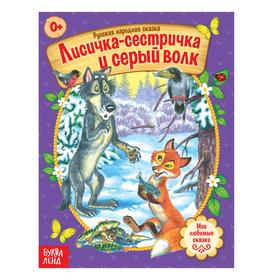 Русская народная сказка «Лисичка-сестричка и серый волк», 12 стр. Ош