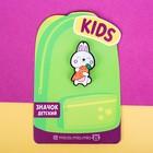 Значок на рюкзак «Заяц», 8 х 12 см