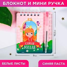 Набор блокнот и мини-ручка 'Самая милая' Ош