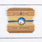 Браслет «Спаси и Сохрани» (ангел),  2 х 17,5 см