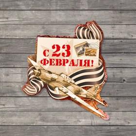 Открытка поздравительная «С 23 Февраля!», самолёт с лентой, 7 × 7 см Ош