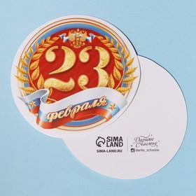 Открытка поздравительная «С 23 Февраля!», триколор, 7 × 7 см Ош