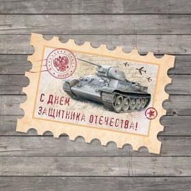 Открытка поздравительная «С 23 Февраля!», марка с танком, 6 × 8 см Ош
