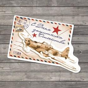 Открытка поздравительная «С 23 Февраля!», письмо с самолетом, 7 × 8 см Ош