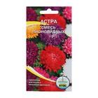 Семена цветов Астра смесь пионовидная, О, 0,2 г