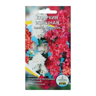Семена цветов Кларкия изящная смесь окрасок, О, 0,2 г