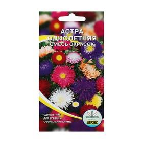 Семена цветов Астра  однолетняя смесь окрасок, 0,2 г
