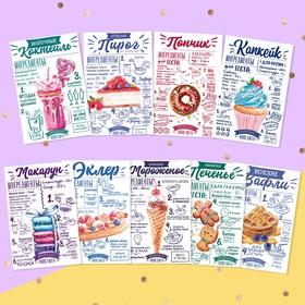 Набор открыток «Рецепты‒Десерты» 9 штук, 10 × 15 см Ош