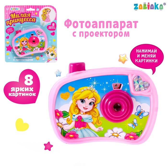 Фотоаппарат с проектором «Милая принцесса», розовый