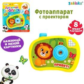 Фотоаппарат-проектор «Дружный зоопарк», свет Ош