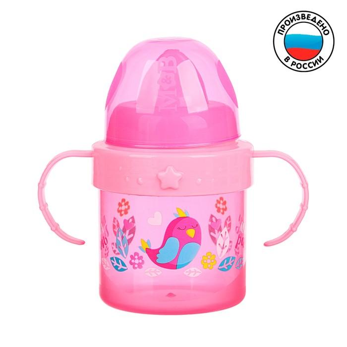 Поильник детский с твёрдым носиком «Радость», с ручками, 150 мл, от 5 мес., цвет розовый