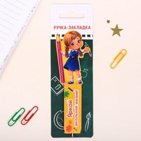 Бумажная ручка-закладка 'Для школьных записочек' Ош