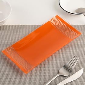 Блюдо «Версаче», 19×9 см, цвет оранжевый