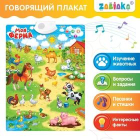 Говорящий электронный плакат «Моя ферма», работает от батареек Ош