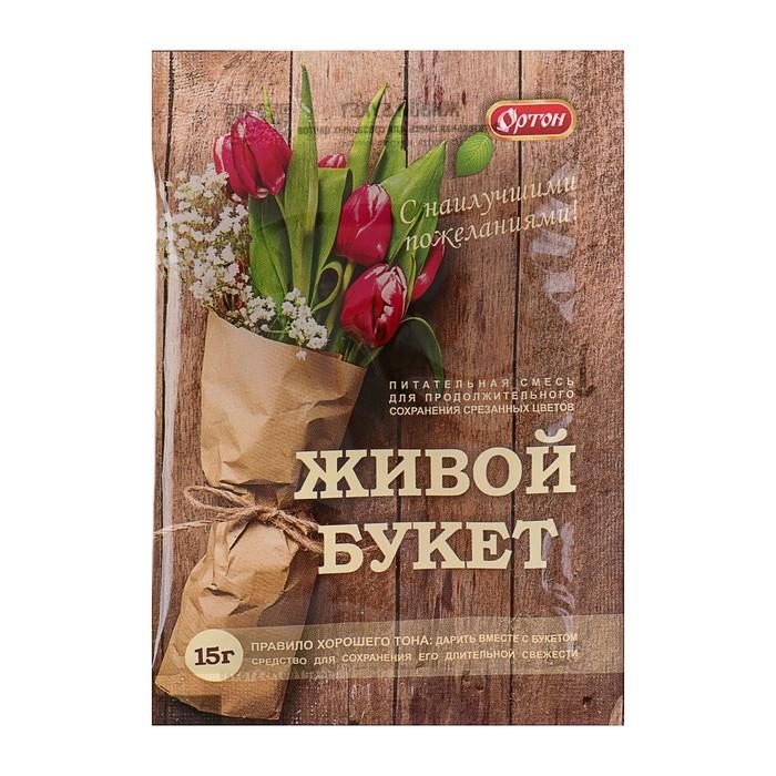 Средство для сохранения срезанных цветов Живой букет, 15 г
