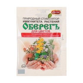 "Стимулятор иммунитета растений ""Оберегъ"" для цветов, 1 мл"