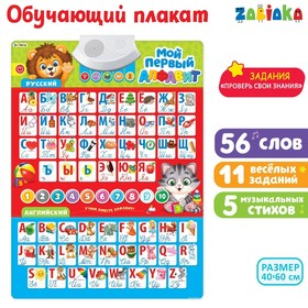 Обучающий плакат «Мой первый алфавит», со звуком, работает от батареек Ош