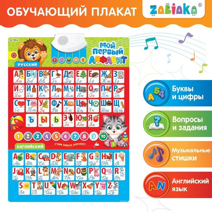 Электронный обучающий плакат «Русский и английский алфавит» со звуком, работает от батареек
