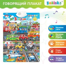 Говорящий электронный плакат «Зоолэнд», работает от батареек Ош