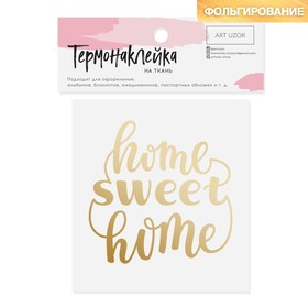 Термонаклейка с тиснением Sweet home, 7 × 9 см