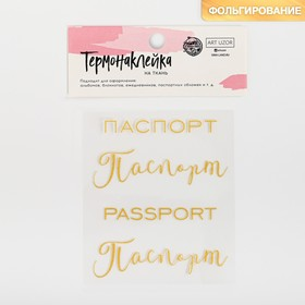 Термонаклейка с тиснением «Паспорт», 7 × 6 см