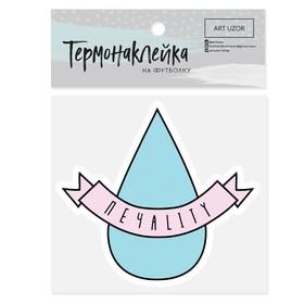 Термонаклейка для текстиля «Печаль», 10 × 9 см