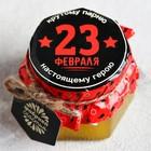 """Мед цветочный """"23 Февраля"""", крутому парню, 130 г"""