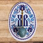Пасхальная подвеска-яйцо на открытке «ХВ»