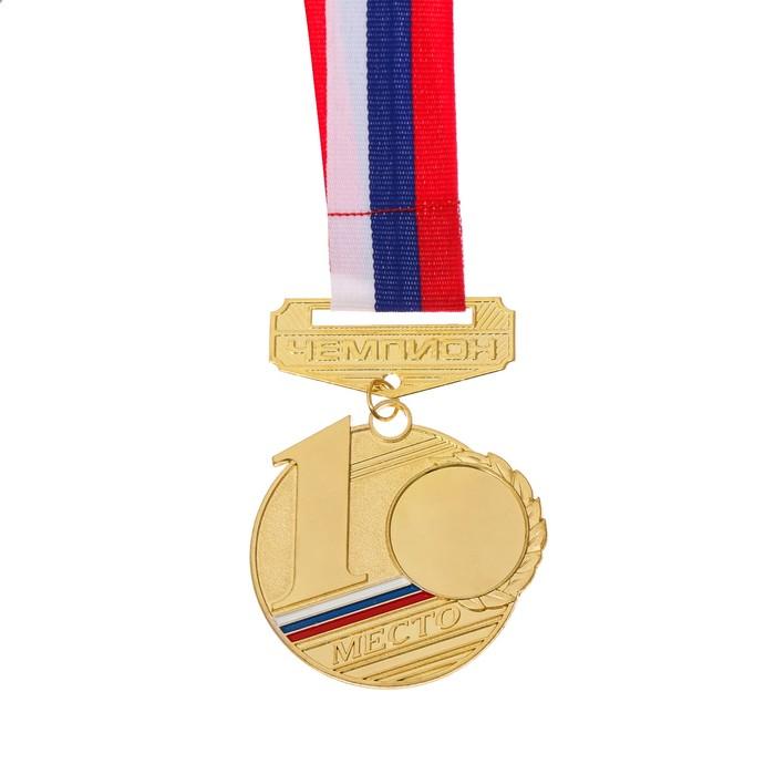 Медаль призовая с колодкой, триколор, 1 место, золото, d=5 см